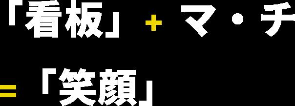 「看板」+ マ・チ =「笑顔」
